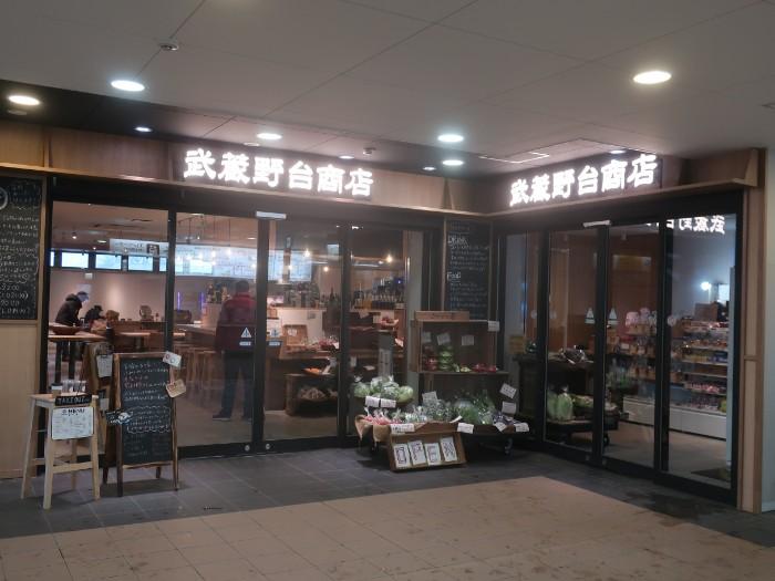 武蔵野台商店外観
