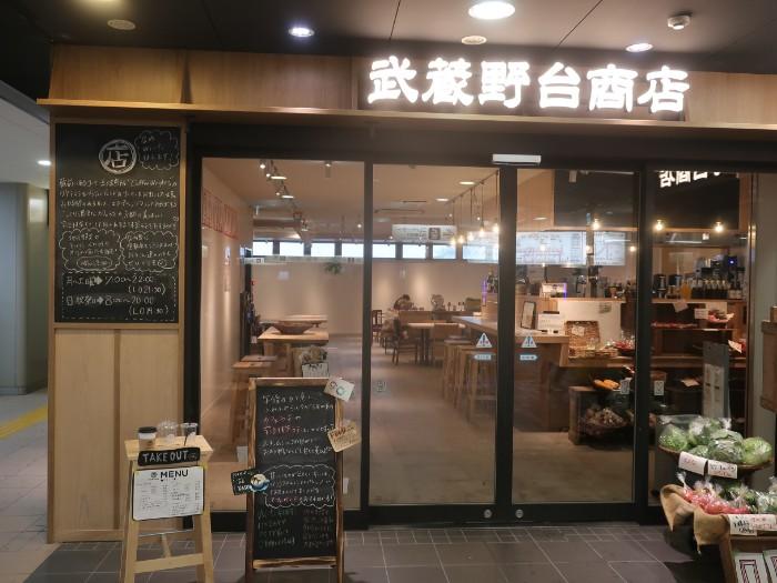 武蔵野台商店の中の様子