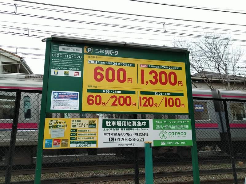 三井のリパーク飛田給1丁目第4