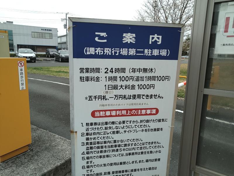 調布飛行場第2駐車場