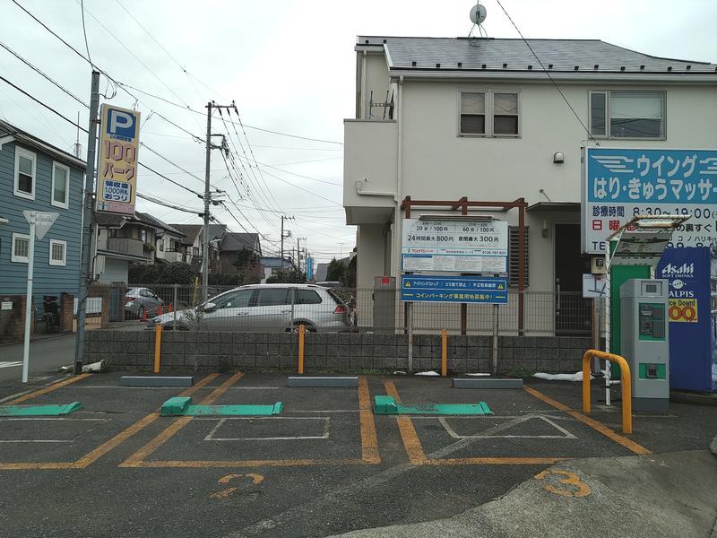 飛田給駅南東都パーク