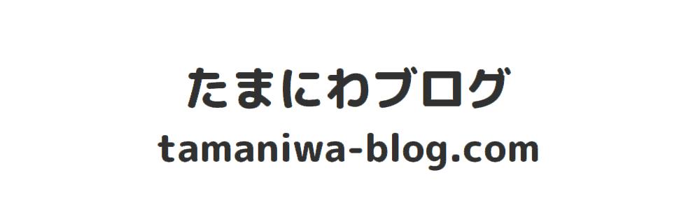 たまにわブログ by ぽてふみ♂
