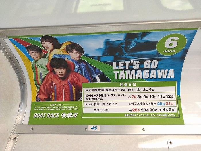 多摩川線広告1