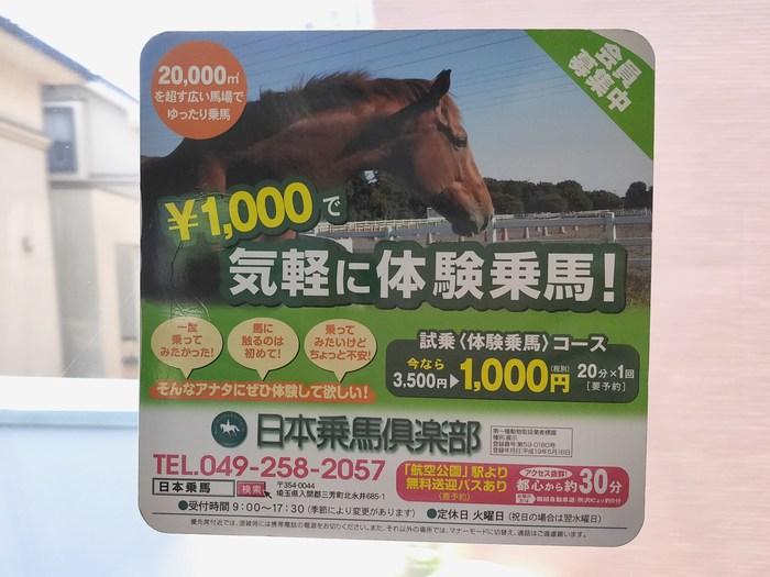 多摩川線広告2