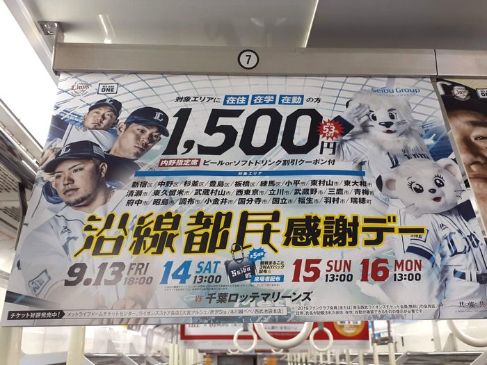 多摩川線広告4