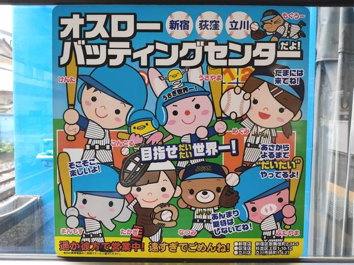 多摩川線広告5