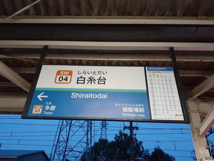 白糸台駅1