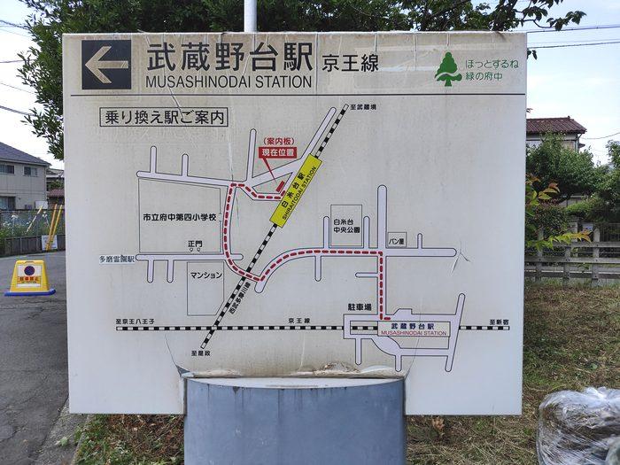 白糸台駅5