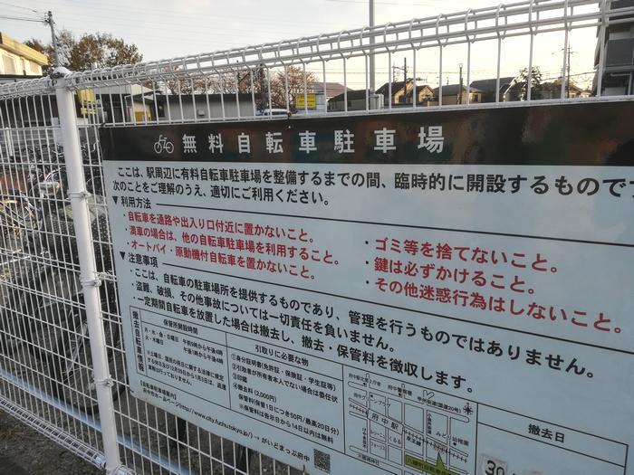 白糸台駅3